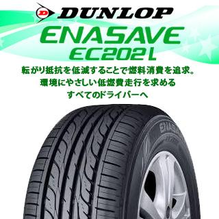 【5/15は最大37倍】 【2本以上からの販売】DUNLOP ダンロップ エナセーブ EC202 LTD ENASAVE サマータイヤ 205/55R16 1本価格 タイヤのみ サマータイヤ 16インチ