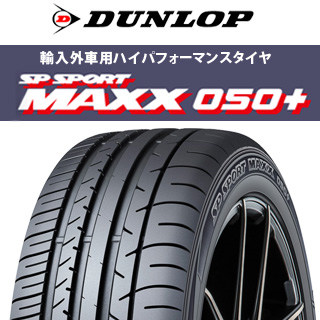 DUNLOP ダンロップ SP SPORT MAXX 050+ スポーツ マックス サマータイヤ 225/40R19 4本セット タイヤのみ サマータイヤ 19インチ ゴムバルブサービス特典付き!