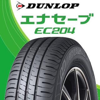 【5/15は最大37倍】 【2本以上からの販売】DUNLOP ダンロップ エナセーブ EC204 ENASAVE サマータイヤ 205/55R16 1本価格 タイヤのみ サマータイヤ 16インチ