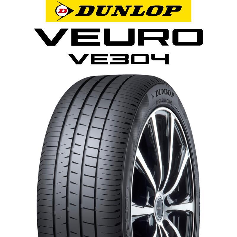 【5/20は最大26倍】 【2本以上からの販売】DUNLOP ダンロップ VEURO VE304 サマータイヤ 225/55R18 1本価格 タイヤのみ サマータイヤ 18インチ