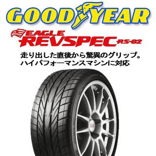 【5/15は最大37倍】 【2本以上からの販売】グッドイヤー レブスペック REVSPEC RS-02 サマータイヤ 205/55R16 1本価格 タイヤのみ サマータイヤ 16インチ