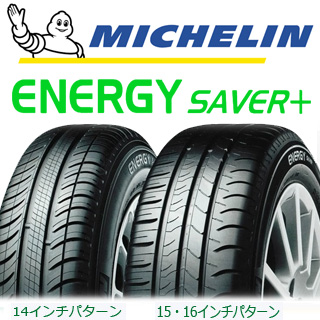 ミシュラン ENERGY SAVER + エナジーセイバープラス 正規品 サマータイヤ 195/60R15 HotStuff CROSS SPEED HYPER EDITION CR10 軽量 4本 ホイールセット 15インチ 15 X 5.5 +43 4穴 100
