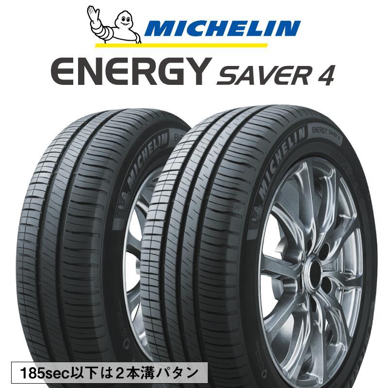 【5/15は最大37倍】 【2本以上からの販売】ミシュラン ENEGY SAVER4 エナジーセイバー4 正規品 サマータイヤ 205/55R16 1本価格 タイヤのみ サマータイヤ 16インチ