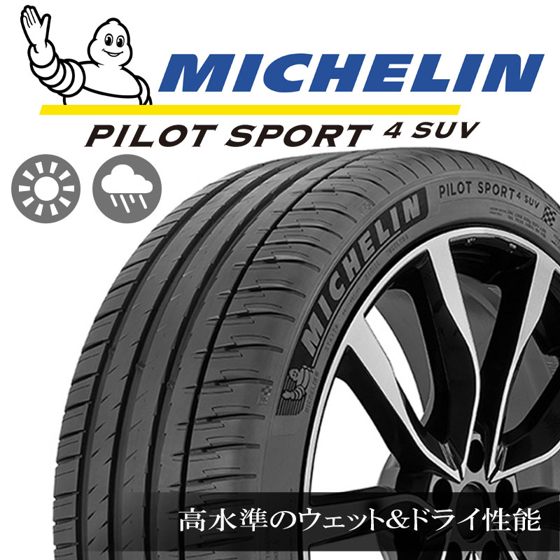 ミシュラン パイロットスポーツ4 SUV PILOT SPORT4 SUV 正規品 サマータイヤ 225/55R19 KYOHO SHALLEN XR-75 monoblock ホイールセット 4本 19 X 8 +45 5穴 114.3