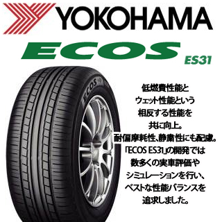 【5/15は最大37倍】 【2本以上からの販売】YOKOHAMA ヨコハマ エコス ECOS ES31 サマータイヤ 205/55R16 1本価格 タイヤのみ サマータイヤ 16インチ