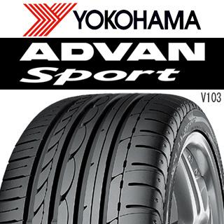 【5/20は最大26倍】 【2本以上からの販売】YOKOHAMA ADVAN アドバン sport V103 S MO サマータイヤ 225/45R17 1本価格 タイヤのみ サマータイヤ 17インチ