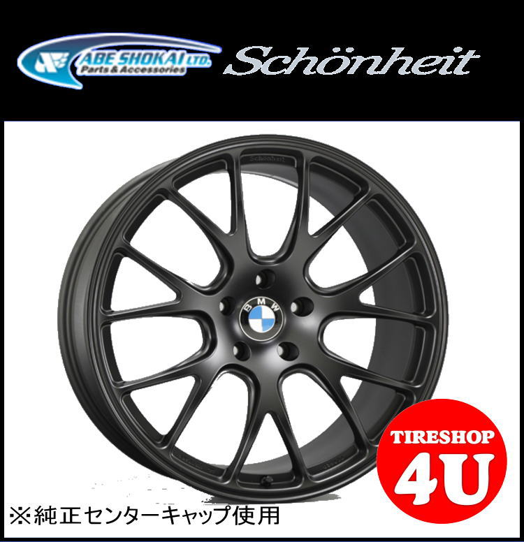 Schonheit CS7(シェーンハイト) 20x9.0J 5/120+322090 20インチ マットブラック 鍛造 BMW専用ホイール F10/F11 フロント用 10.8kg/本