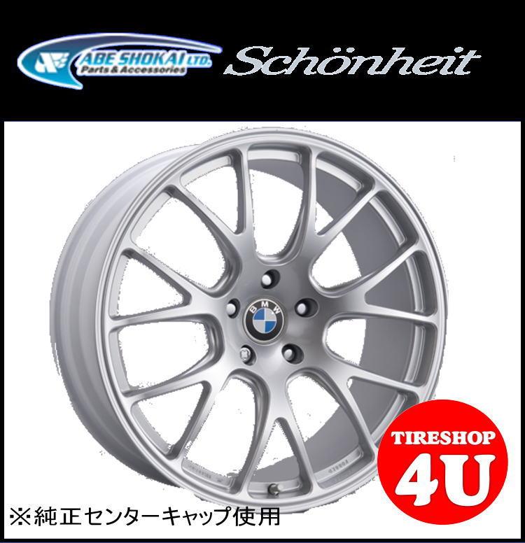 Schonheit CS7(シェーンハイト) 20x9.0J 5/120+202090 20インチ スーパーハイパーシルバー 鍛造 BMW専用ホイール E92 M3/E60 フロント用 12.2kg/本
