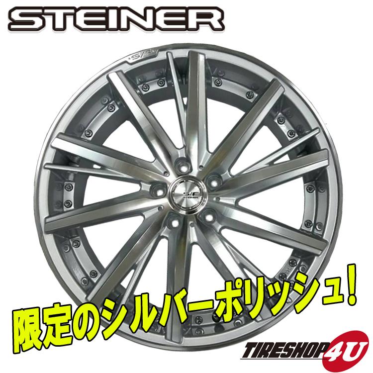 STEINER SF-V(シュタイナー) 18×7.0J 5/114.3 +53 シルバーポリッシュノア、ヴォクシー、エスクァイア、ステップワゴンアルミホイール1本価格