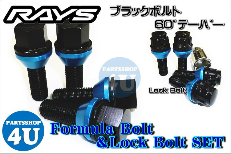 RAYSレイズ フォーミュラボルト&ロックボルトセットブラック/ブルー M12*P1.5 4穴用 28mm 38mm MINI VW BMW メルセデスベンツ