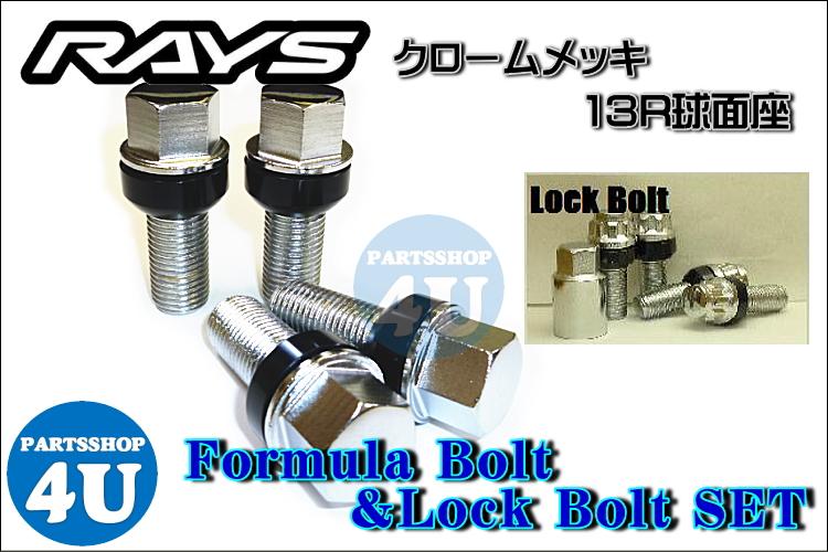 RAYSレイズ フォーミュラボルト&ロックボルトセットクロームメッキ/ブラック M14*P1.5 13R 5穴用 28mm 38mm ワーゲン VW アウディ AUDI