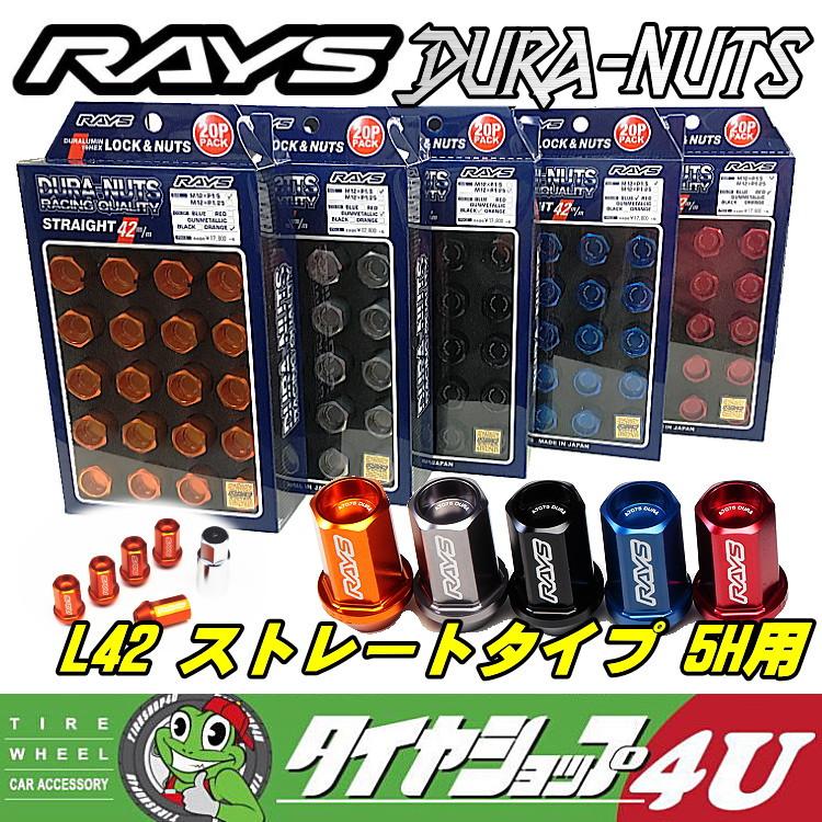 正規品 RAYS RAYS レイズ ジュラルミンロック&ナットSETLONG ロング ストレートタイプ DURA-NUTS L4220PCS 42mm ロックナット 5穴用ホイールナット VOLKグラムライツ ボルクレーシングP1.5 P1.25 19HEX選べる5色
