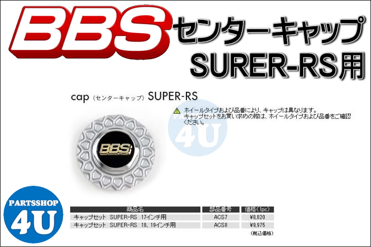 BBSビービーエス 正規品 センターキャップセットSUPER-RS 18インチ、19インチ用 BBSホイール専用 ACS8 スーパーRS