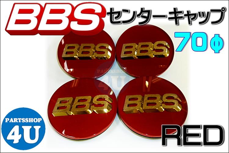 BBSビービーエス 正規品 φ70赤センターキャップ★4個セット★レッドエンブレムセンターエンブレム リング付き リング無し BBSホイール用