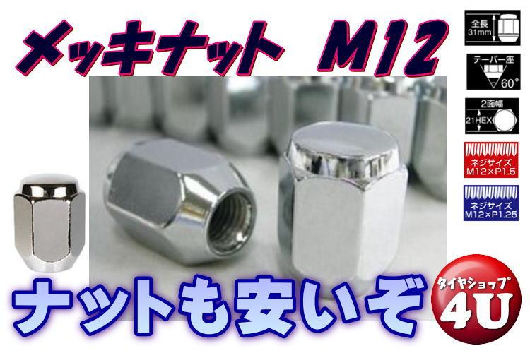 タイヤ カー用品が安い M12 P1.5 P1.25 21HEX 新着セール 評価 フクロナット 60°テーパー astory メッキ NUT 全長31mm CHROME