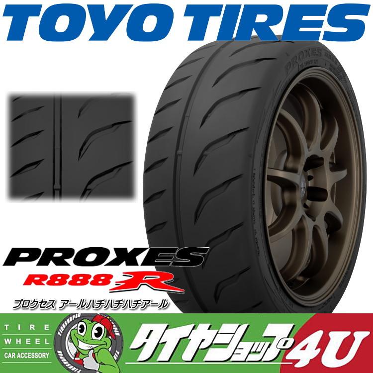【30日限定DPG会員 エントリーでポイント最大14倍】TOYO PROXES R888R 225/45R17 91W プロクセス トーヨー R888R ハイグリップタイヤ タイヤ新品1本価格 225/45-17