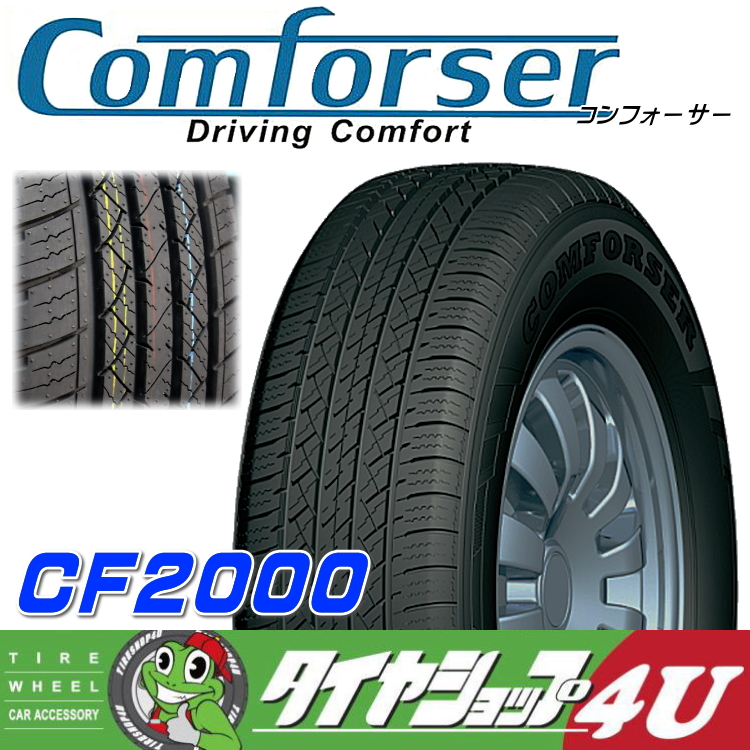 275/65R17 Comforser CF2000 新品 ラジアルタイヤ 単品 サマータイヤ コンフォーサー