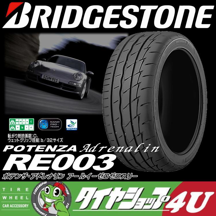 POTENZA【RE003】ポテンザ【タイヤショップフォーユー】アドレナリン