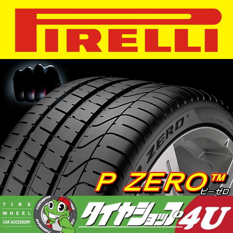 【マラソン期間限定 エントリーでポイント最大43倍】送料無料 新品 タイヤ PIRELLI P ZERO 275/40R22 (LR) ncs 108Y XL ピレリ ピーゼロ ランドローバー承認タイヤ ノイズキャンセリングシステム 275/40-22