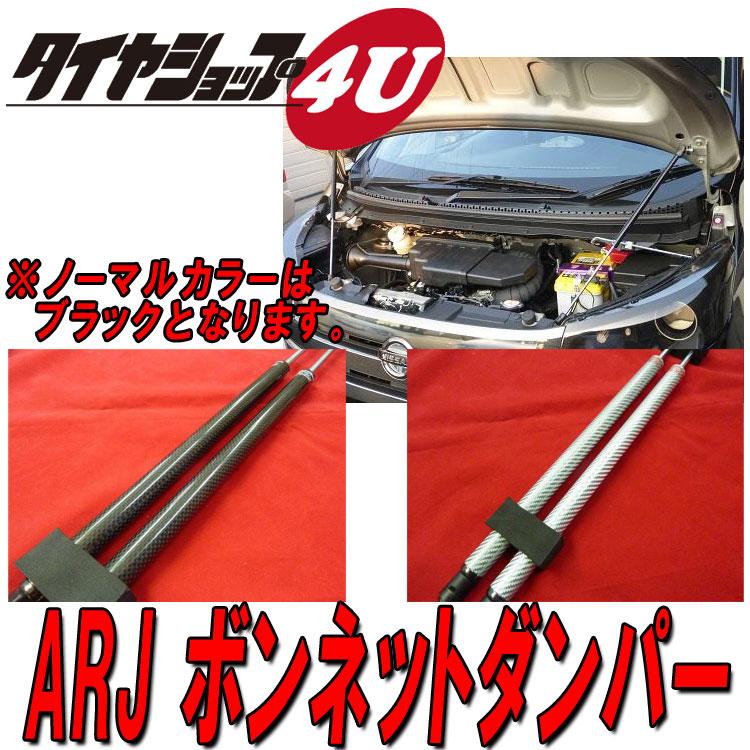 ARJ ボンネットダンパージューク F15 H22/6~ シルバー/ブラックカーボン・ノーマル BD-N004 ニッサン