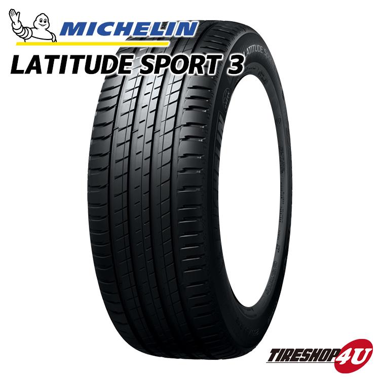 送料無料 新品 タイヤ ミシュラン LATITUDE Sport3 295/35R21 N0 ラジアルタイヤ 夏用タイヤ ラティチュード Michelin 295/35-21 ポルシェ承認