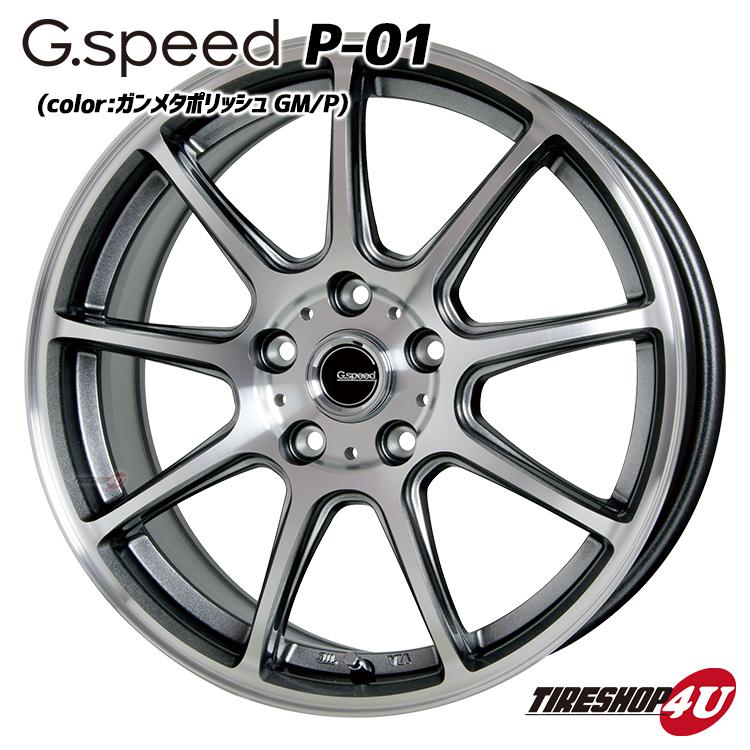 17インチG.speed P-01 17×7.0J 5/114.3 +48ガンメタリックポリッシュ ジースピード P01 新品アルミホイール1本価格