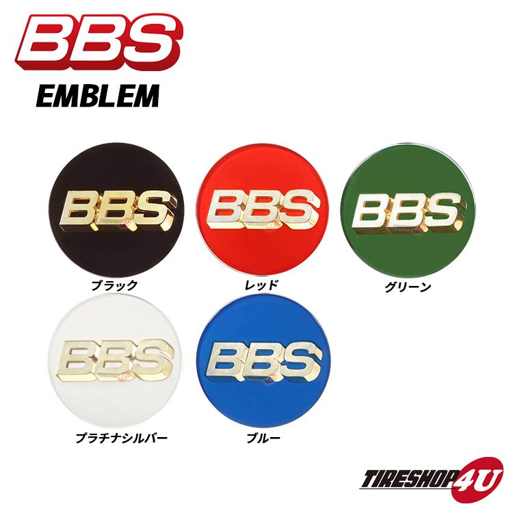 BBS ビービーエス 正規品 φ56 センターキャップ エンブレム センターエンブレム BBSホイール用 4個セット ブラック レッド グリーン プラチナシルバー ブルー EMBLEM P5624002G P5624100 P5624164 P5624182 P5624203