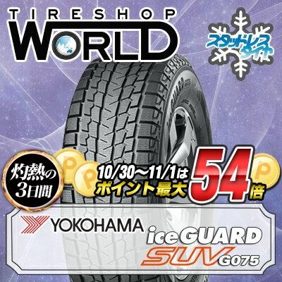 245/70R16 107Q YOKOHAMA ヨコハマ iceGUARD SUV G075アイスガード SUV G075 冬スタッドレスタイヤ単品1本価格《2本以上ご購入で送料無料》, アイエールショップ:7f2ac5d8 --- musictower.jp