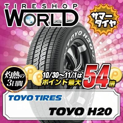 H20 225/50R18C 107/105 TOYO TIRES トーヨー タイヤ H20 『2本以上で送料無料』 18インチ 単品 1本 価格 サマータイヤ