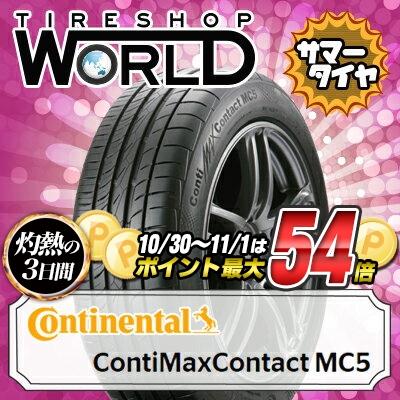 225/45R17 CONTINENTAL コンチネンタル ContiMaxContact MC5コンチマックスコンタクト MC5 夏サマータイヤ単品1本価格《2本以上ご購入で送料無料》