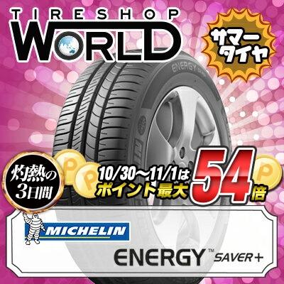 エナジー 1本 価格 セイバー プラス 195/65R15 91H MICHELIN + ミシュラン ENEGY SAVER + 『2本以上で送料無料』 15インチ 単品 1本 価格 サマータイヤ, 革工房 ファクトリーファイン:50d1008f --- jphupkens.be