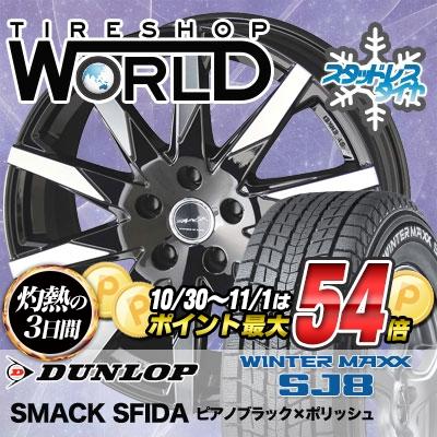 215/70R15 98Q DUNLOP ダンロップ WINTER MAXX SJ8 ウインターマックス SJ8 SMACK SFIDA スマック スフィーダ スタッドレスタイヤホイール4本セット