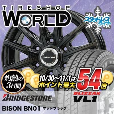 195/80R15 107/105L BRIDGESTONE ブリヂストン BLIZZAK VL-1 ブリザック VL1 BISON BN01 バイソン BN-01 スタッドレスタイヤホイール4本セット