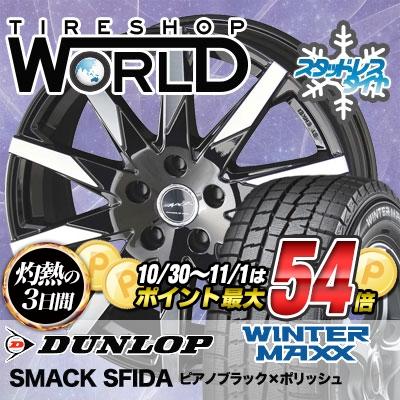 225/50R18 95Q DUNLOP ダンロップ WINTER MAXX 01 WM01 ウインターマックス 01 SMACK SFIDA スマック スフィーダ スタッドレスタイヤホイール4本セット