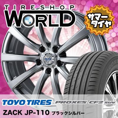 225/65R17 102H TOYO TIRES トーヨータイヤ PROXES CF2 SUV プロクセス CF2 SUV ZACK JP-110 ザック JP110 サマータイヤホイール4本セット