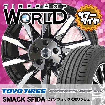 235/55R18 100V TOYO TIRES トーヨータイヤ PROXES CF2 SUV プロクセス CF2 SUV SMACK SFIDA スマック スフィーダ サマータイヤホイール4本セット