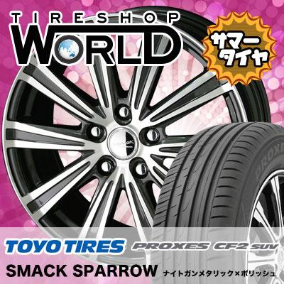 225/65R17 102H TOYO TIRES トーヨータイヤ PROXES CF2 SUV プロクセス CF2 SUV SMACK SPARROW スマック スパロー サマータイヤホイール4本セット