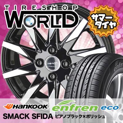 165/55R15 79H HANKOOK ハンコック enfren eco H433 アンプラン エコ H433 SMACK SFIDA スマック スフィーダ サマータイヤホイール4本セット