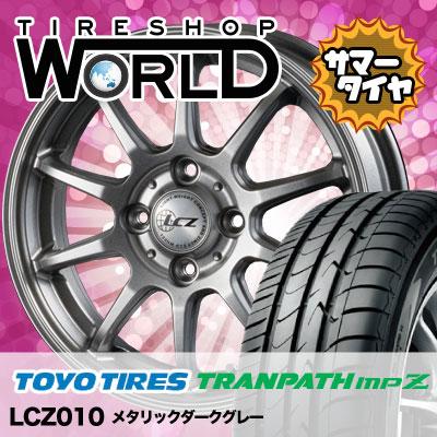 185/65R14 86H TOYO TIRES トーヨータイヤ TRANPATH mpZ トランパス mpZ LCZ010 LCZ010 サマータイヤホイール4本セット