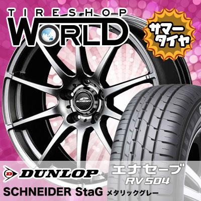 205/60R16 92H DUNLOP ダンロップ ENASAVE RV504 エナセーブ RV504 SCHNEDER StaG シュナイダー スタッグ サマータイヤホイール4本セット