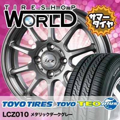155/65R13 73S TOYO TIRES トーヨータイヤ TEO PLUS テオプラス LCZ010 LCZ010 サマータイヤホイール4本セット