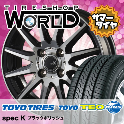 155/65R13 73S TOYO TIRES トーヨータイヤ TEO PLUS テオプラス spec K スペックK サマータイヤホイール4本セット