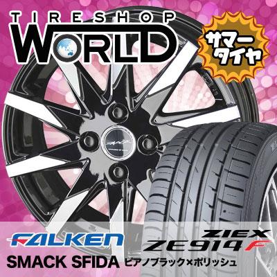 185/60R14 82H FALKEN ファルケン ZIEX ZE914F ジークス ZE914F SMACK SFIDA スマック スフィーダ サマータイヤホイール4本セット