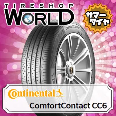 175/65R15 CONTINENTAL コンチネンタル ComfortContact CC6コンフォートコンタクト CC6 夏サマータイヤ単品1本価格《2本以上ご購入で送料無料》