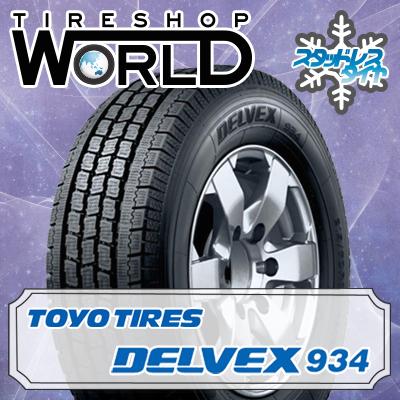 デルベックス 934 195/80R15 107/105 TOYO TIRES トーヨー タイヤ DELVEX 934 『2本以上で送料無料』 15インチ 単品 1本 価格 スタッドレスタイヤ
