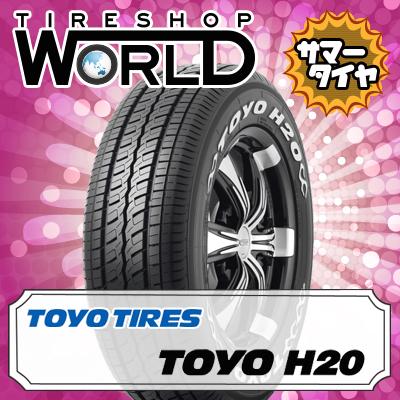 H20 215/65R16C 107/105 TOYO TIRES トーヨー タイヤ H20 『2本以上で送料無料』 16インチ 単品 1本 価格 サマータイヤ