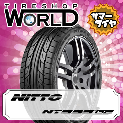 245/40R19 98Y XL NITTO ニットー NT555 G2NT555 G2 夏サマータイヤ単品1本価格《2本以上ご購入で送料無料》