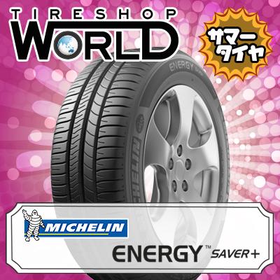 エナジー セイバー プラス 195/65R15 91H MICHELIN ミシュラン ENEGY SAVER + 『2本以上で送料無料』 15インチ 単品 1本 価格 サマータイヤ