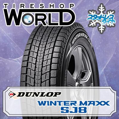 ウインターマックス SJ8 225/60R17 99Q DUNLOP ダンロップ WINTER MAXX SJ8 『2本以上で送料無料』 17インチ 単品 1本 価格 スタッドレスタイヤ