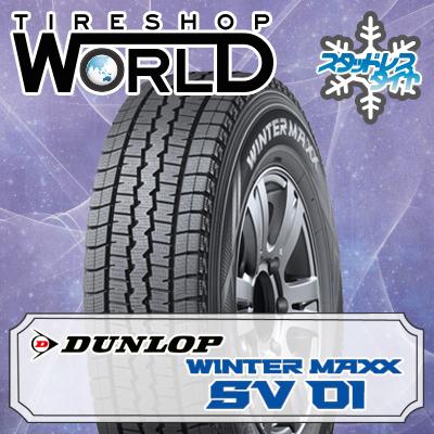 ウインターマックス SV01 185R14 8PR DUNLOP ダンロップ WINTER MAXX SV01 『2本以上で送料無料』 14インチ 単品 1本 価格 スタッドレスタイヤ